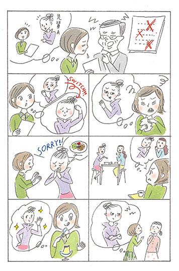 井田やす代10