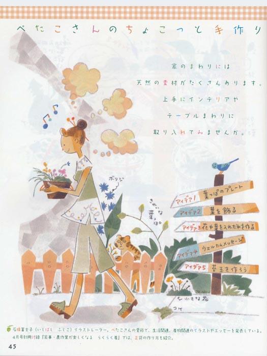 石橋富士子11