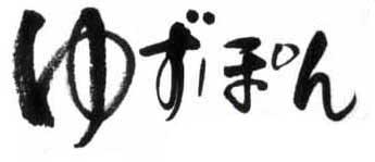 中島光教20