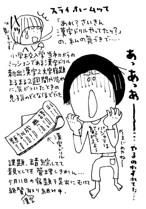 渡辺千春14
