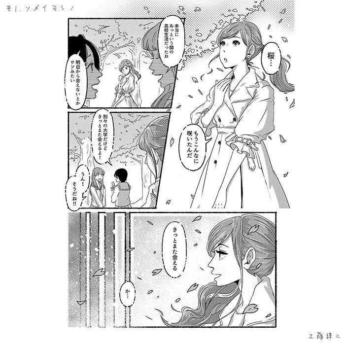 工藤諒二9